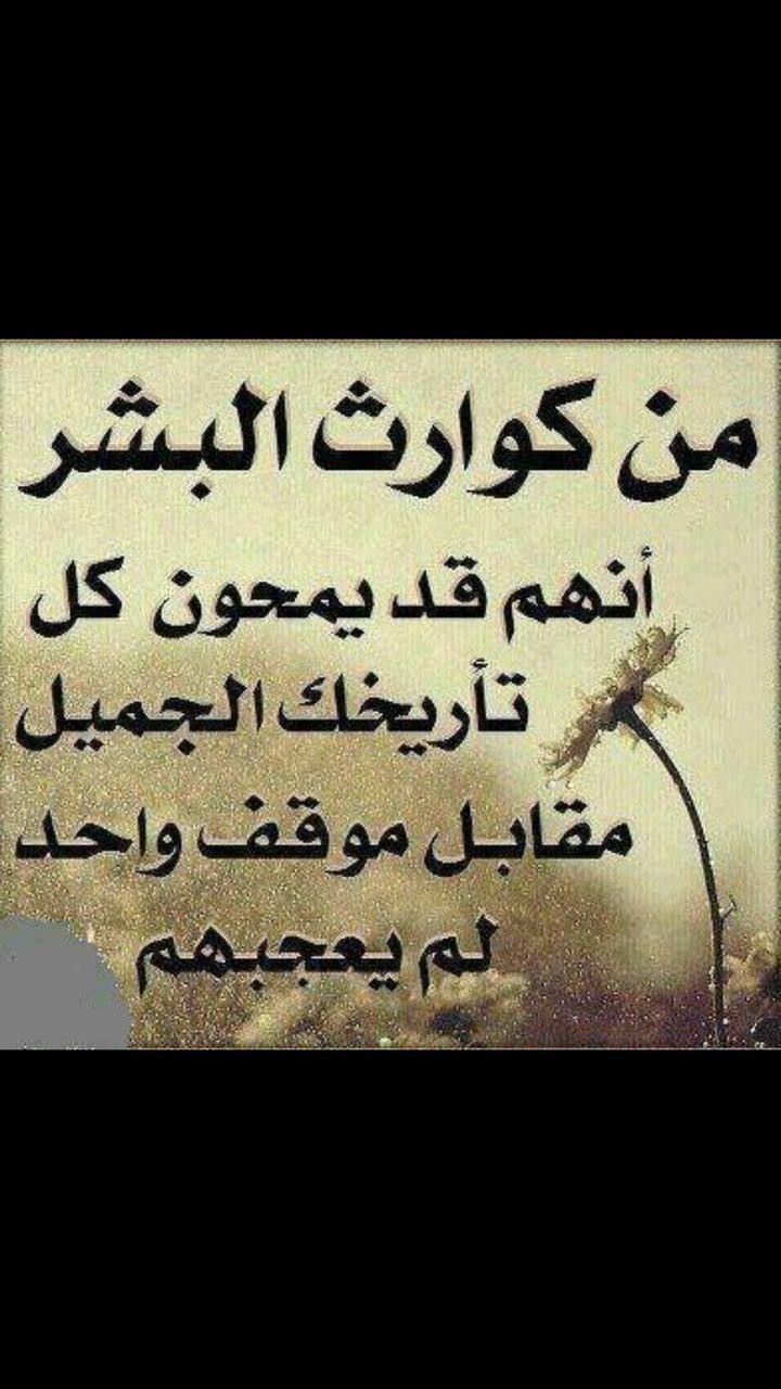Pin By الورده الحمراء On كلمات لها معنى Calligraphy Arabic Calligraphy