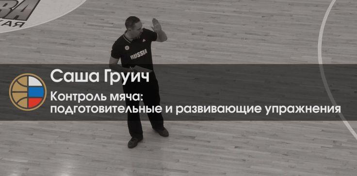 Саша Груич / контроль мяча: подготовительные и развивающие упражнения