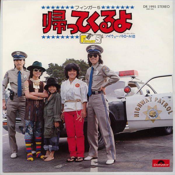 フィンガー5帰ってくるよ 1975