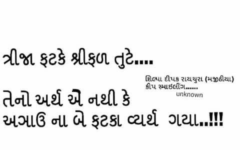 43 best deep meaning images on pinterest deep meaning hindi deep meaning gujarati quotes poem poems poetry ccuart Gallery