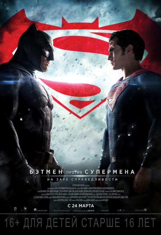 Бэтмен против Супермена: На заре справедливости (Batman v Superman: Dawn of Justice) Фильмы от Уорнеров по комиксам DC мне по душе больше чем диснеевские экранизации Marvel, а Снайдер по духу ближе чем Уэдон. Получилось на порядок интереснее сольного Супермена, сценарий тоже хлипкий, но хромает менее заметно. Аффлек Бэйла не затмил, да и вообще выдающихся ролей я не заметил. Постановка и спецэффекты, вот что сделало кино интересным, и то что Бэтмен дал Человеку из Стали хорошую взбучку…