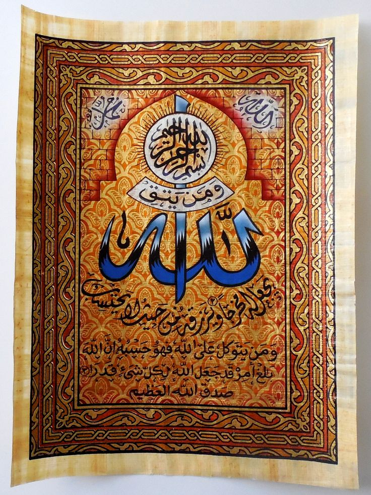 282 Best Images About Calligraphy On Pinterest Allah