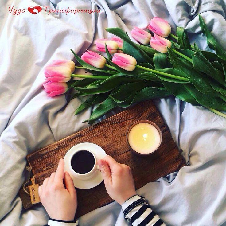 ☀️☀️☀️ Можно вдруг счастливыми проснуться И увидеть этот мир большой… Никогда не поздно улыбнуться… Только не губами, а душой. С добрым утром! 🌺🌺🌺