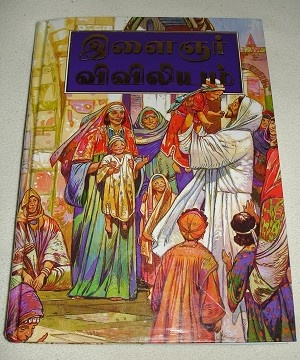 The Bible for Children in Tamil Language / A CLASSIC CHILDREN'S BIBLE, Large Print, Simple Sentences, Over 200 full color illustrations / Jose Perez Montero