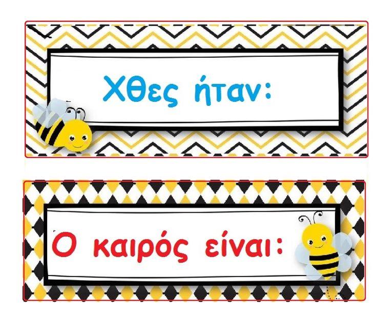 ...Το Νηπιαγωγείο μ' αρέσει πιο πολύ.: Mε τις μελισσούλες συντροφιά, μαθαίνω τι μέρα είναι και αν έχει ήλιο ή συννεφιά! Ένα ζουζουνιάρικο ημερολόγιο!