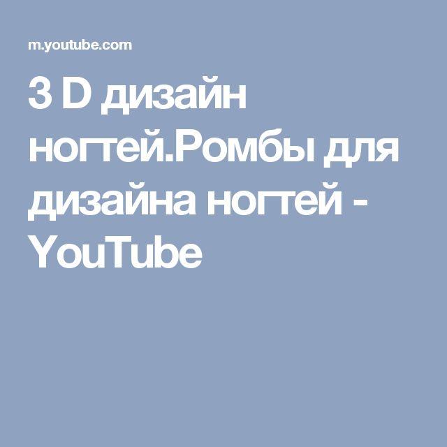 3 D дизайн ногтей.Ромбы для дизайна ногтей - YouTube