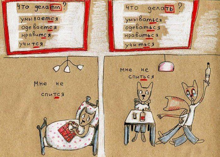 Забавные картинки по грамматике