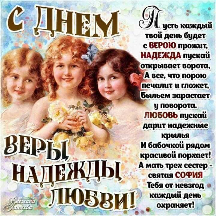 Марта стихи, вера надежда любовь день ангела открытки