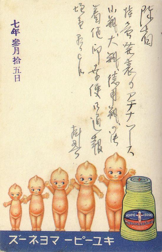 Kewpie Mayonnaise ad (1932)