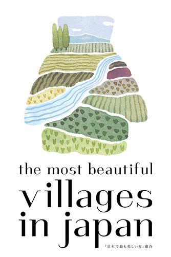 """日本人が忘れかけていた日本の本当の美しさは""""村""""にある。景観と文化を守る「日本で最も美しい村」連合"""