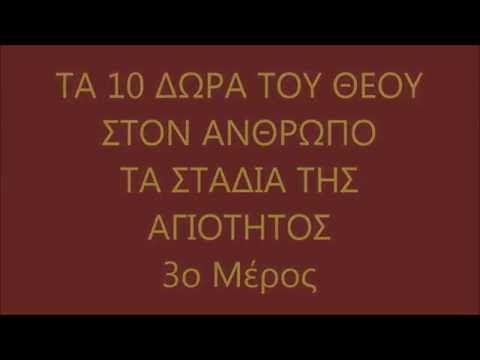 ΤΑ 10 ΔΩΡΑ ΤΟΥ ΘΕΟΥ ΣΤΟΝ ΑΝΘΡΩΠΟ  (3)