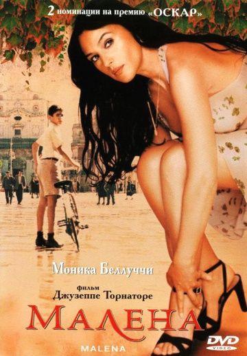 Малена (Malèna) 2000
