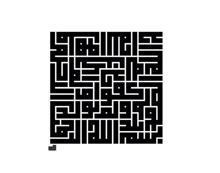 سورة الاخلاص #الخط_العربي