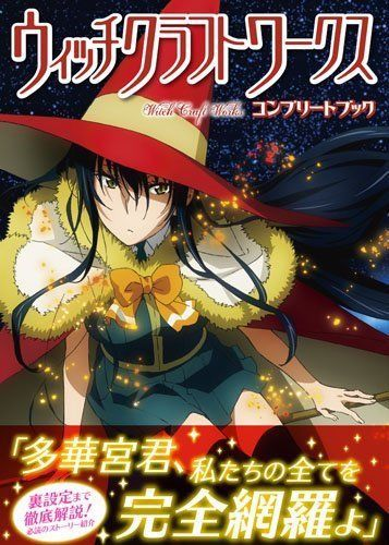 Witch Craft Works Complete Book Anime Guide and Illustration