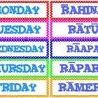 These colourful cards display the English and Maori words for the days of the week (Monday through to Sunday). The English ones are great for displ...