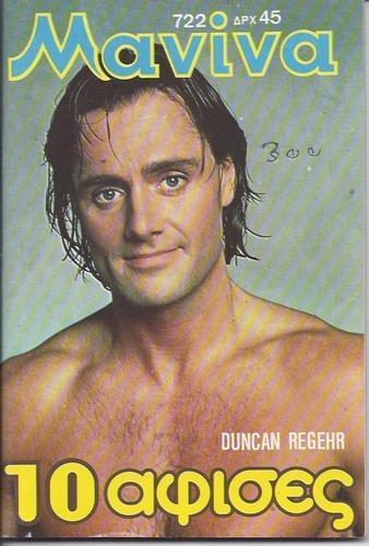 DUNCAN REGEHR - DOLPH LUNDGREN - RARE - GREEK - MANINA Magazine - 1986 - No.722 | eBay