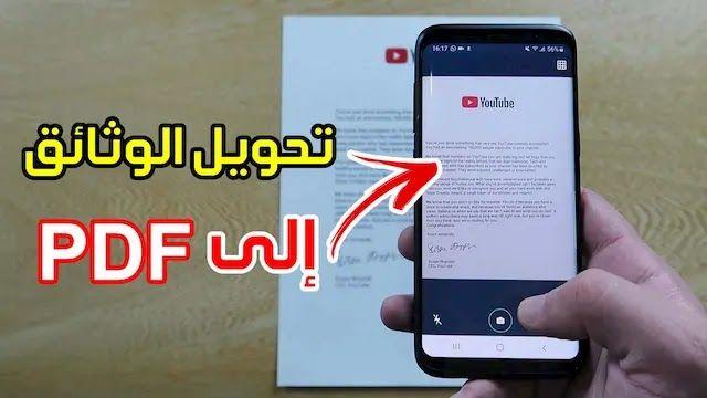 طريقة تحويل الصور والوثائق والملفات إلى Pdf عبر الهاتف فقط Galaxy Phone Samsung Galaxy Phone Samsung Galaxy
