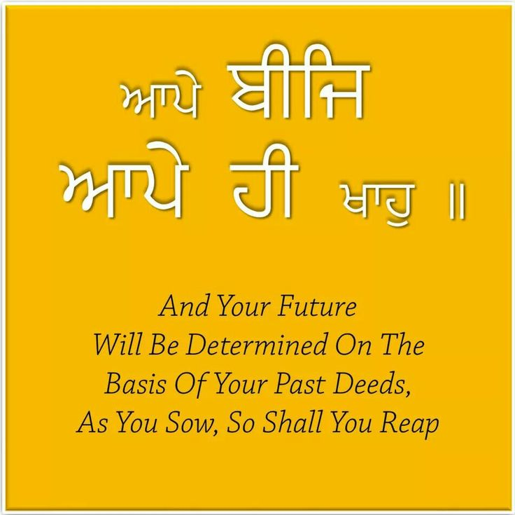Urban Good Morning Quotes: The 25+ Best Gurbani Quotes Ideas On Pinterest
