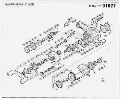 Fiche technique FR Shimano Scorpion 1001 - forum sur le matériel - Achigan.net