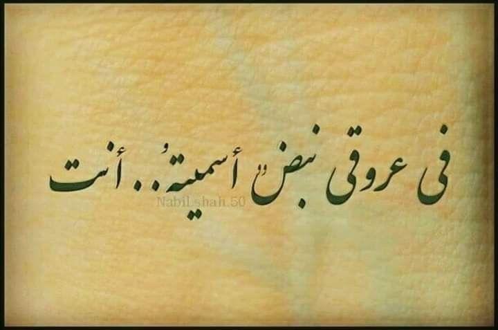 القلب قلبي والنبض أنت Arabic Calligraphy Calligraphy