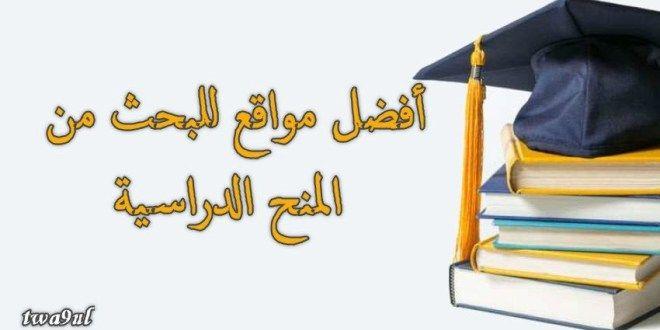 أهم 3 مواقع للبحث عن المنح الدراسية Arabic Calligraphy Website