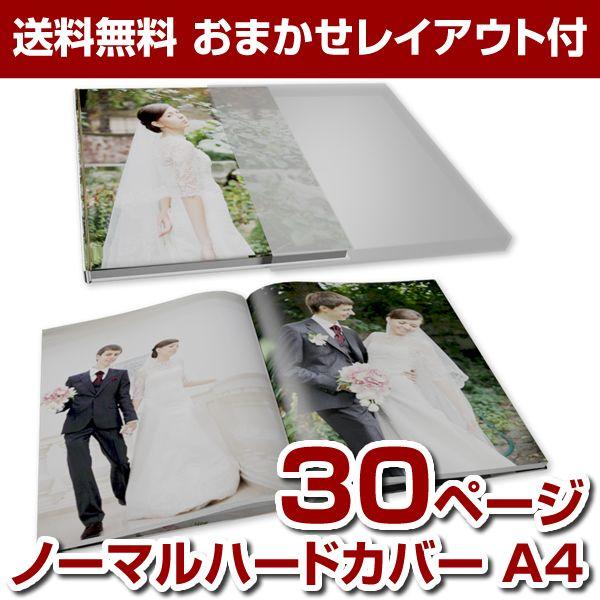簡単!写真を送るだけでデザイナーがレイアウトします!高級感のあるおしゃれなフォトブック!。【送料無料】【レイアウト込】ノーマルハードカバー A4 30ページ フォトブック作成 ウェディングアルバム 結婚写真アルバム フォトブック DVD収納 アルバム ケース付 高級 フォト アルバム 成人式記念写真アルバム ブック レザー 皮