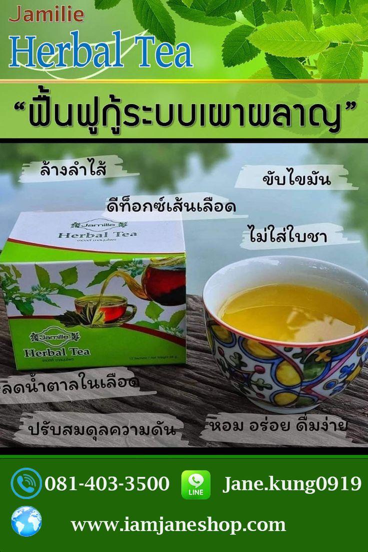 Jamille Herbal Tea ชาสม นไพรลดน ำหน ก Iloveshopping ในป 2021 สม นไพร ลดน ำหน ก ชา