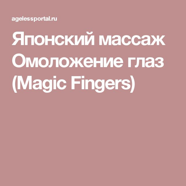 Японский массаж Омоложение глаз (Magic Fingers)