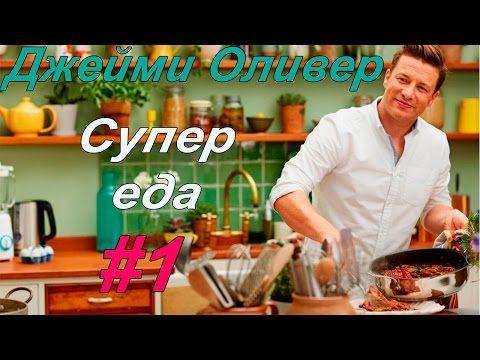 Джейми Оливер. Супер еда. 1 Серия - YouTube