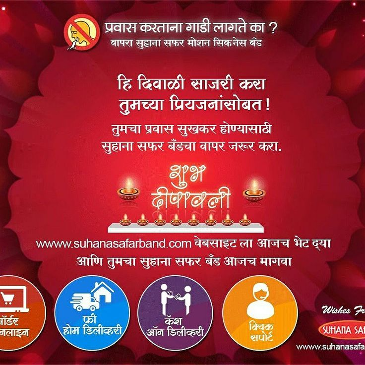 Celebrate this Diwali with your near&dear ones. Visit your native place. And don't forget to wear Suhana Safar Band during journey. Keep Travelling Without Vomiting. bit.ly/1Ovd4r6