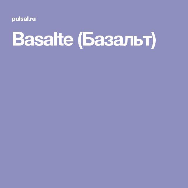 Basalte (Базальт)