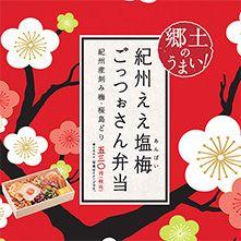 第3弾|日本中のうまい!をお弁当で。|ふるさとのうまい! を食べよう|ローソン