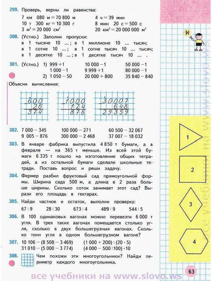 Технология 4 класс учебник показать все страницы видео