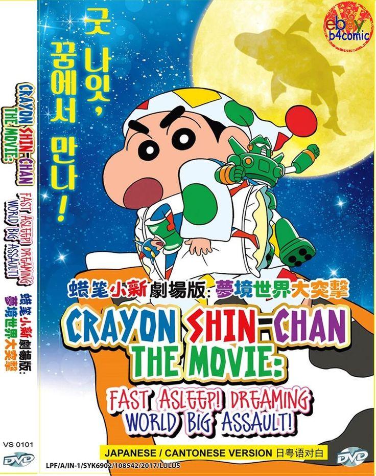CRAYON SHIN-CHAN THE MOVIE: FAST ASLEEP! DREAMING WORLD BIG ASSAULT! ANIME DVD