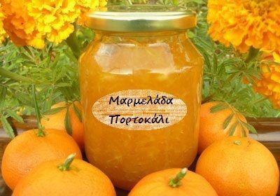 Ζαχαροπλαστική Πanos: Μαρμελάδα πορτοκάλι