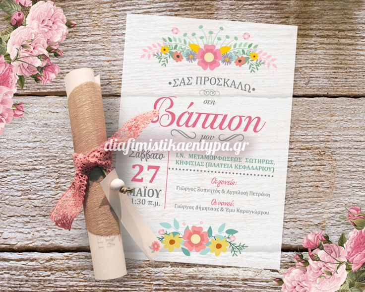 Προσκλητήριο βάπτισης floral ρολό!  προσκλητηρια κορτιτσι λουλουδια