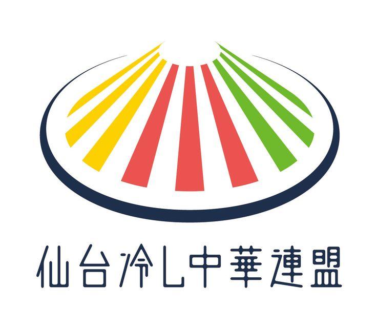 仙台冷し中華連盟 #ロゴ http://www.pinterest.com/chengyuanchieh/asian-logo/