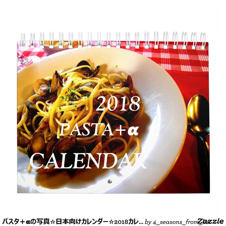 パスタ+αの写真☆日本向けカレンダー☆2018カレンダー