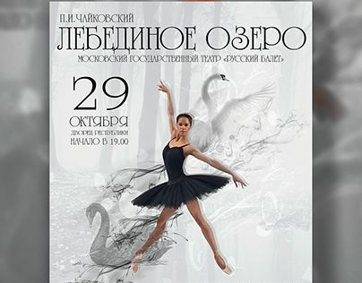 "Check out new work on my @Behance portfolio: ""swan lake"" http://be.net/gallery/43339211/swan-lake"