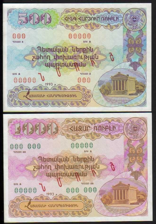 Armenia Pick Not listed, Government Bonds, 500 and 1000 Rubles, SPECIMEN, UNC In 1993, after breaking links from the Russian Rubles, and before establishing the Armenian Currency, the Dram, the Armenian Government issued two Bonds, 500 and 1000 Rubles which were in circulation for a short time.  The back has detailed description, both in Armenian and Russian, for the dividends to be paid on yearly basis.