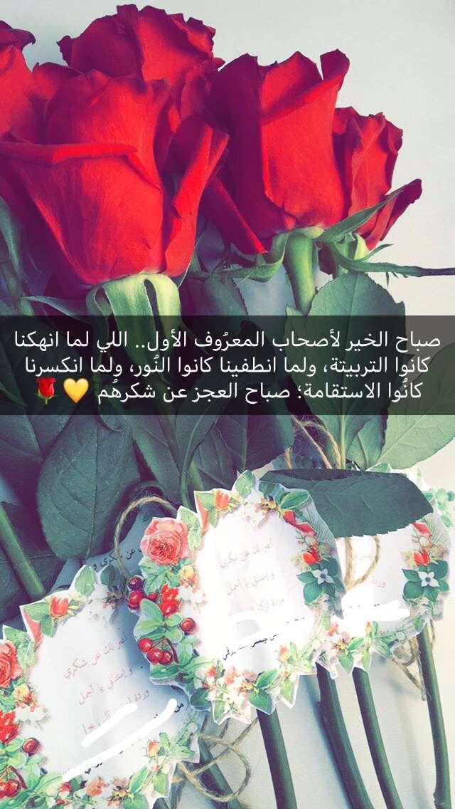 7 22صباح الخير جنتي صباح الصباح الحلو الله يكتب لك كل الخير بهذا اليوم Arabic Quotes Art Wallpaper Snapchat