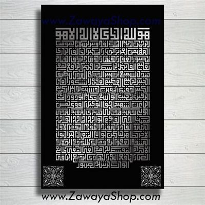 black and silver islamic art calligraphy print of 99 names of allah kufi font lettering