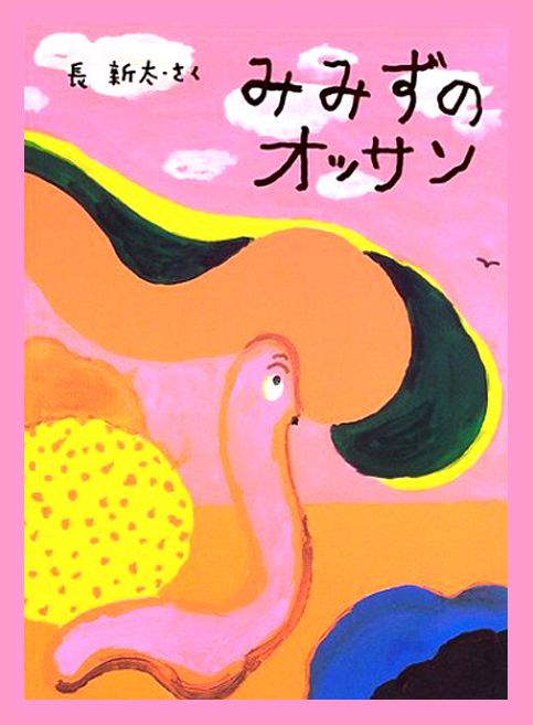 Shinta Cho. http://www.yekibud.es/2014/09/20/left-right-up-and-down-libros-japoneses-en-bolonia-i/