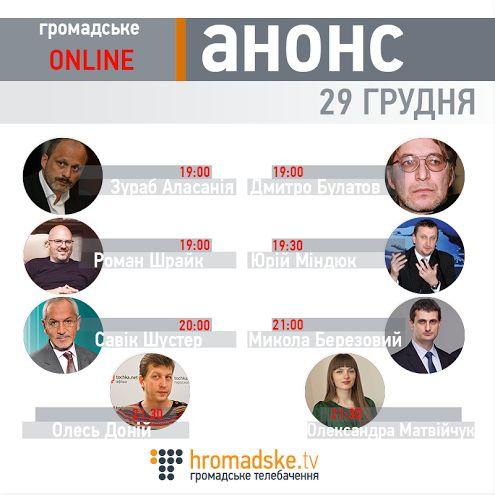 Дії користувача    Підписаний   Hromadske.TV @HromadskeTV Савік Шустер, Роман Шрайк, Олесь Доній і не тільки. Список гостей вечірнього ефіру pic.twitter.com/bqQuQNySlH