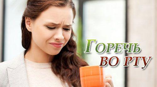 Испытываете горечь во рту после еды? Существует множество причин неприятного ощущения горечи, но все они лечатся простыми домашними средствами.