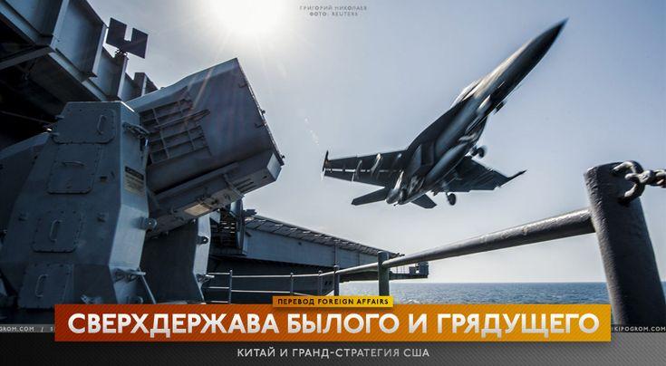 Сверхдержава былого игрядущего: Китай игранд-стратегия США (перевод Foreign Affairs) — Sputnik & Pogrom