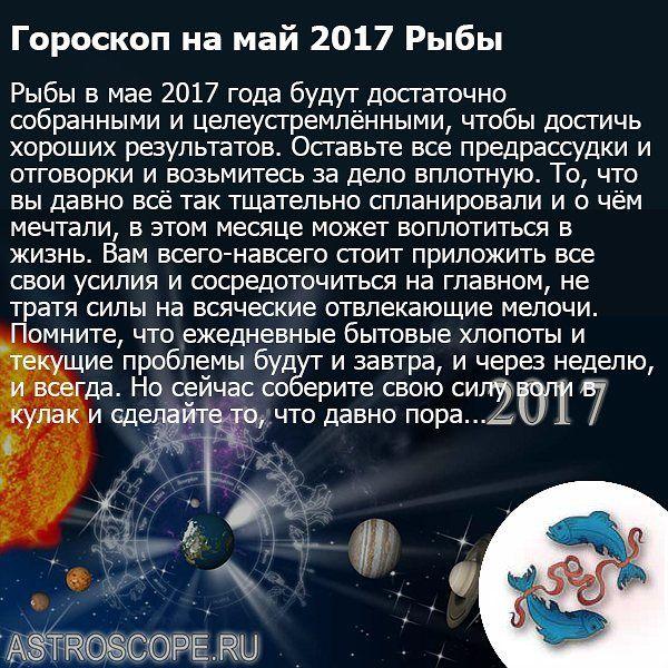 ГОРОСКОП МАЙ 2017 РЫБЫ Подробный текст и видео гороскопа на май 2017 года для знака Зодиака Рыбы на сайте Astroscope.RU