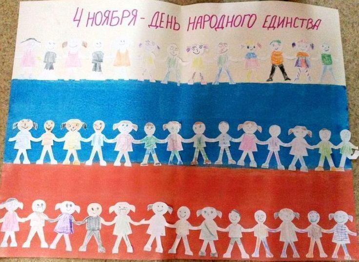 Телефон, открытки на 4 ноября день народного единства своими руками