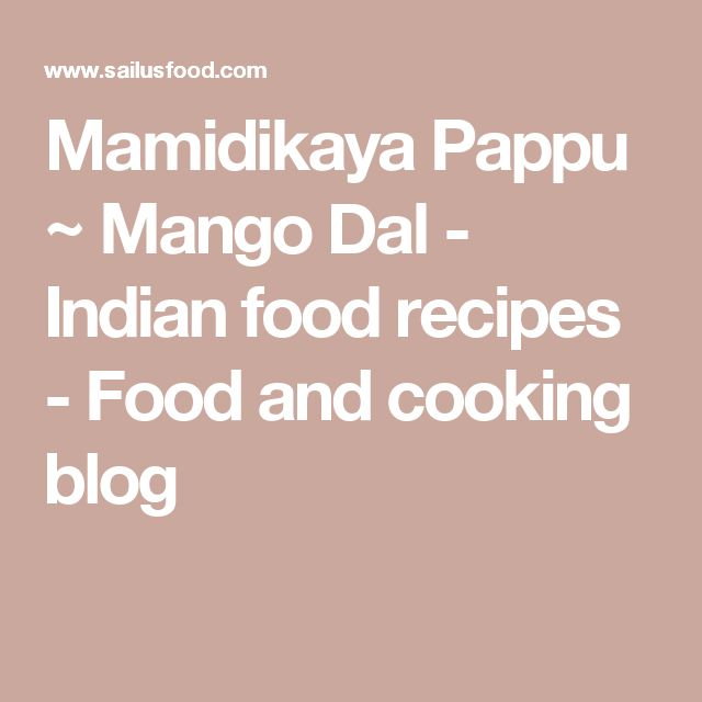 Mamidikaya Pappu ~ Mango Dal - Indian food recipes - Food and cooking blog