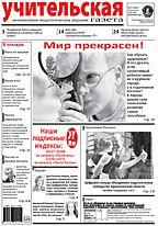 Как выстроено педагогическое образование за рубежом и что можно сделать в России